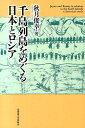 千島列島をめぐる日本とロシア 秋月俊幸
