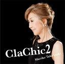 ClaChic 2 -ヒトハダ ℃- (期間限定盤 CD+DVD) [ 高橋真梨子 ]