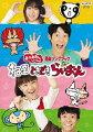 NHKおかあさんといっしょ 最新ソングブック::ねこ ときどき らいおん
