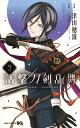 活撃 刀剣乱舞 2 (ジャンプコミックス) [ 津田 穂波 ]...