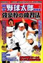 中学野球太郎総集編 強豪校の練習法 Vol.2 (廣済堂ベストムック)