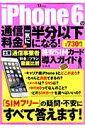 iPhone 6の通信料金が一気に半分以下になる!格安SIMカード導入ガイド