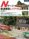 Nゲージ鉄道模型レイアウトの教科書 [ 松本典久 ]
