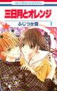 三日月とオレンジ(第1巻) (花とゆめCOMICS)