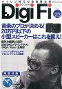Digi Fi(no.23) 決定!ジャンル別小型スピーカーのベスト/50〜60万円台DA (別冊ステレオサウンド)