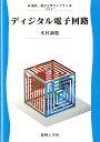 ディジタル電子回路 (電気・電子工学ライブラリ) [ 木村誠聡 ]