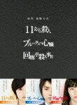 原作___東野圭吾 3作品 DVD-BOX [ <strong>永作博美</strong> ]
