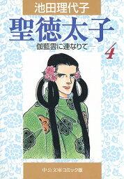 <strong>聖徳太子</strong>(4) 伽藍雲に連なりて (中公文庫コミック版) [ 池田理代子 ]