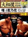 大相撲名力士風雲録(11)