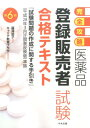 【完全攻略】医薬品「登録販売者試験」合格テキスト 第6版 [ 藤澤節子 ]
