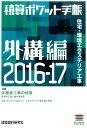 積算ポケット手帳(2016-17 外構編)