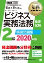 法務教科書 ビジネス実務法務検定試験(R)2級 精選問題集 2020年版 (EXAMPRESS) 菅谷 貴子