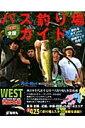 全国バス釣り場ガイド(西日本編)最新版