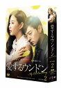 愛するウンドン DVD-BOX2 [ チュ・ジンモ ]