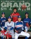アマチュア・ベースボールオフィシャルガイド'18 グランドスラム51 (小学館スポーツ