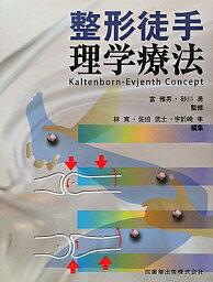 整形徒手理学療法 Kaltenborn-Evjenth Concep [ 林寛 ]