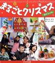 まるごとクリスマススペシャル [ コダシマアコ ]
