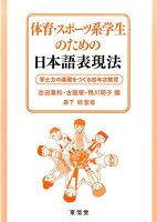 体育・スポーツ系学生のための日本語表現法