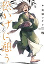 松かげに憩う 2 (ヤングチャンピオン・コミックス) [ 雨瀬シオリ ]