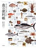 からだにおいしい魚の便利帳 [ 藤原昌高 ]