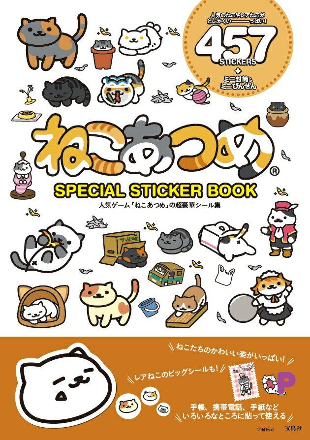 ねこあつめ SPECIAL STICKER BOOK 人気ゲーム「ねこあつめ」の超豪華シール集 ([バラエティ])