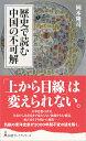 歴史で読む中国の不可解 (日経プレミアシリーズ) [ 岡本 隆司 ]