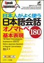 日本人がよく使う日本語会話 オノマトペ基本表現180 [ 清 ルミ ]