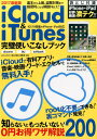iCloud&iTunes完璧使いこなしブック(2017最新版) 知らないともったいない!0円お得ワ