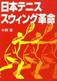 日本テニススウィング革命 [ 中野薫 ]