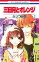 三日月とオレンジ(第2巻) (花とゆめコミックス)