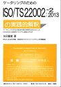 ケータリングのためのISO/TS22002-2:2013の実...
