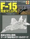 F-15完全マニュアル 豊富な写真と図解、データで解き明かすF-15のすべ [ スティーブ・デイビス ]