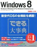 Windows 8[羽山博][Windows 8 [ 羽山博 ]]