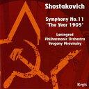 【輸入盤】交響曲第11番『1905年』 ムラヴィンスキー&レニングラード・フィル [ ショスタコーヴィチ(1906-1975) ]