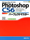 Adobe Photoshop CS6パーフェクトマスター [ 神崎洋治 ]