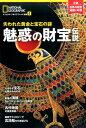 魅惑の財宝伝説 失われた黄金と宝石の謎 (日経BPムック ナショナルジオグラフィック別冊 4)