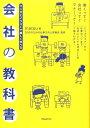 会社の教科書 マンガとイラストで楽しく学べる [ matsu ]