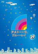 アメトーーク ブルーーレイ 29 【Blu-ray】