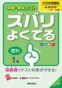 中間・期末テストズバリよくでる大日本図書版新版理科の世界(理科 1年)