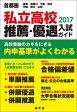 首都圏 私立高校推薦・優遇入試ガイド 2017年度用
