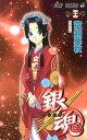 銀魂(第44巻) (ジャンプコミックス) [ 空知英秋 ]...