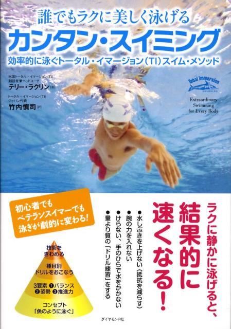 誰でもラクに美しく泳げるカンタン・スイミング 効率的に泳ぐトータル・イマージョン(TI)ス…...:book:13019028