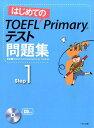 はじめてのTOEFL Primaryテスト問題集(Step 1) [ グローバル・コミュニケーション&テスティ ]
