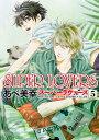 SUPER LOVERS 第5巻 (あすかコミックスCL-DX) あべ 美幸