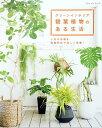 グリーンインテリア観葉植物のある生活 人気の品種を図鑑形式で詳しく掲載! (ブティック・ムック...