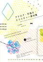 アナログ・手描き・テクスチャー素材集 [ 木波本陽子 ]