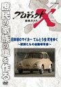プロジェクトX 挑戦者たち 日本初のマイカー てんとう虫 町をゆく?家族たちの自動車革命? [ 久保