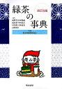 緑茶の事典改訂3版 [ 高野實 ]