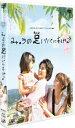 24HOUR TELEVISION スペシャルドラマ2008::みゅうの足パパにあげる [ 松本潤 ]