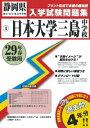 日本大学三島中学校(29年春受験用)
